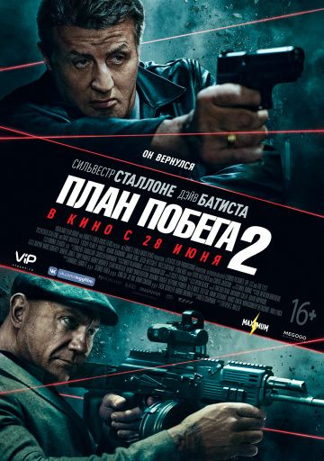 План побега 2 / Escape Plan 2: Hades (2018)